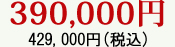 会員価格 429,000円(税込)