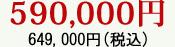 会員価格 300,000円(税込)