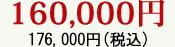 会員価格 176,000円(税込)